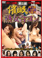 The Second Round Hypnotism MILF Party - Mature Woman's Large Orgies Party Download