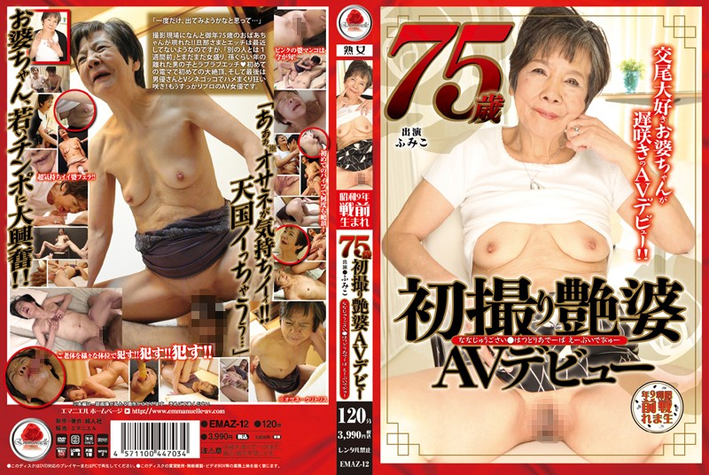 EMAZ-012 75yr Old Lady First Time: AV Debut