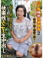 60 Year Difference Incest 2 - Grandma and Her Grandson's Secret Connection - 60 Year Old Grandma Gets Raped By Her Visiting Grandson: Creampie Raw Footage Kazuko Funaki Download