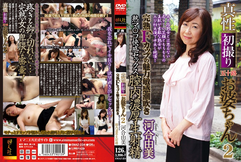 EMAZ-234 First Time in Her 50s 2: Totally Ripened F Cup Middle Aged Woman's Seductive & Sensitive Squirting / Orgasmic SEX! Creampie SEX! Yumi Kawai
