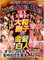 The 70's, 60's, And 50's Great Sex War!! Japanese Beauties vs Blonde White Girls, A Pussy Creampie Battle 8-Hours Download