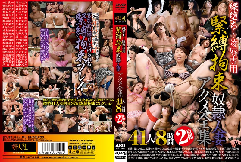 EMAZ-276 Falling for Ropes - Torture Only - Married Woman Becomes a Tied Up Torture Slave Orgasm Collection, 41 Girls 8 Hours