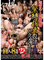 Falling for Ropes - Torture Only - Married Woman Becomes a Tied Up Torture Slave Orgasm Collection, 41 Girls 8 Hours (emaz00276)
