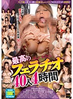 The Best Blowjobs 40 Women 4 Hours 下載