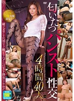 Fragrant Pantyhose Sex 4 Hours, 40 Women Download