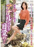 A 173cm Tall Married Woman In Her 50's! Discovering Anal SEX! Ai Aoyama Download