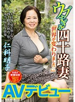 An Innocent Forty Something Housewife In Her AV Debut Akiko Nishina 下載