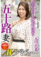 A Fifty Something Housewife In Her Porn Debut Maki Motokawa Download