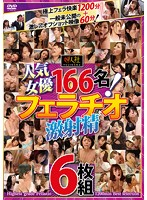 166 Popular Actresses! A Blowjob Semen Spraying Spectacular (emaz00351ps)