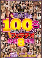 100 Popular Mature Woman Actresses In Drooling Sloppy Blowjob Action 8 Hours Download