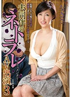 A Cuckold AV Performance With My Husband 3 Nagisa Download