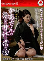Sensual Erotic Drama. Perverted Mother And Son In A Private Room. Mom's Ripe Body Belongs To Me 下載