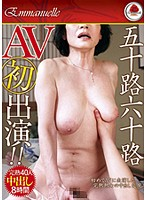 Porn Debut in Their 50's! 40 Women 8 Hours Download