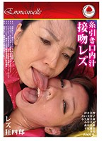 Strings Of Cum In Her Mouth Deep Kiss Lesbians Download