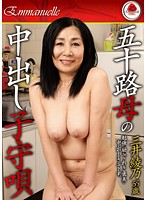 50-Something Mother's Creampie Lullaby Ayono Mitsui Download