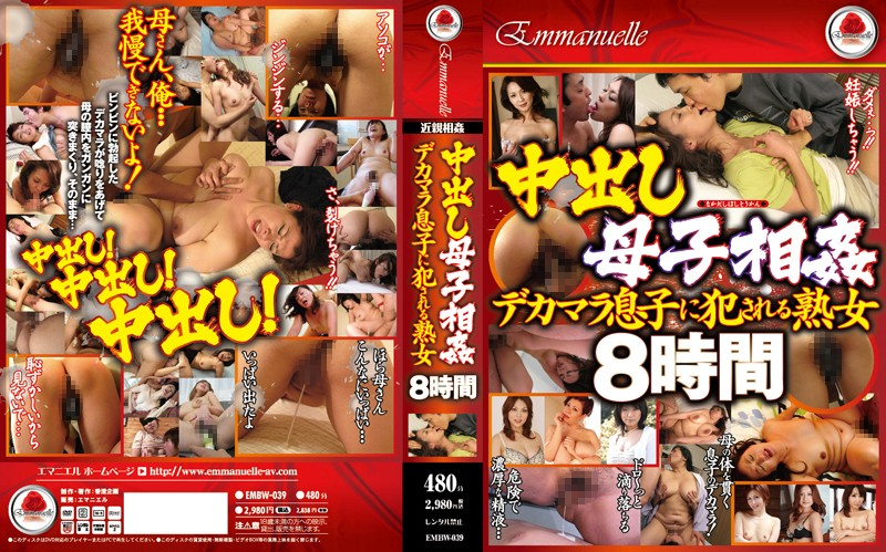 EMBW-039 Mother / Son Creampie Incest: Mature Lady Raped By Her Big-Dicked Son 8 Hours