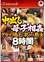 Mother / Son Creampie Incest: Mature Lady Raped By Her Big-Dicked Son 8 Hours Download
