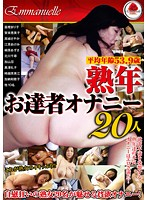 Middle Aged Expert Masturbation 20 Ladies 下載