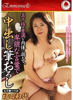 Drowning In The Voluptuous Body Of A 50's Woman And Losing Virginity With Dirty Talking Sex And Creampie Kazuyo Fukuda Download