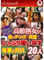 Average Age 54.5 Years Old Mature Seniors Become Aroused By Smelly Cock And Suck And Slurp It The Experienced Blowjobs Of 20 Women 下載