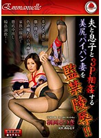 Shaved Pussy Housewife's Incestuous 3P Sex with Her Husband & Son. Abused and Imprisoned! - Happy Housewife Gets Raped by Lustful Monsters! - Gang Banged and Creampied in Front of Her Family! - Satsuki Kirioka Download