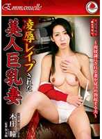 Beautiful Wife With Big Tits Who Received Torture & Rape -Husband Gets Boner While Watching his Wife Being Fucked Like a Sex Slave- Hitomi Honjyo 下載