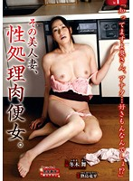 I know... I know that you like it, right!? That Beautiful Married Woman is a Sex-Starved Slut. Fuyuki Mai Download