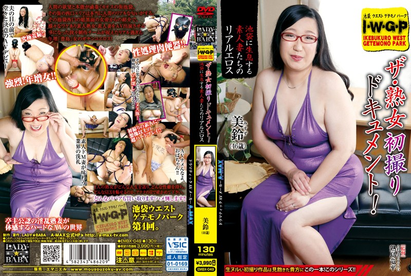 """EMBX-049 """"I.W.G.P."""" (Ikebukuro Wanton Girls' Park) MILF Gets Her First Time On Camera! Real Sex With The Sexy Amateurs Of Ikebukuro Misuzu - Mature Woman, Humiliation, Documentary, Creampie, Amateur"""
