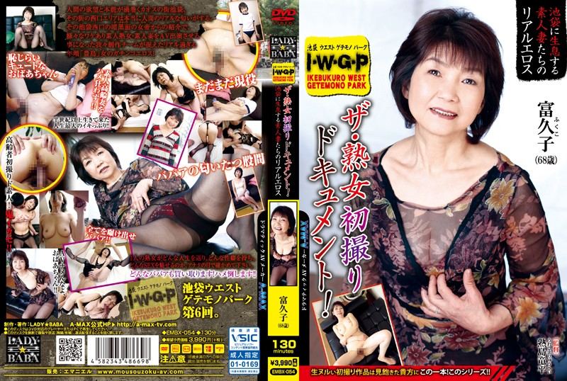 """EMBX-054 """"IWGP"""" (Ikebukuro West GILF Park) Documenting A MILF's First Time On Film! The Real Sex Lives Of Amateur Wives Living In Ikebukuro Fukuko - Mature Woman, Humiliation, Documentary, Creampie, Amateur"""