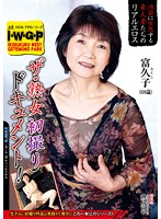 """""""IWGP"""" (Ikebukuro West GILF Park) Documenting A MILF's First Time On Film! The Real Sex Lives Of Amateur Wives Living In Ikebukuro Fukuko Download"""