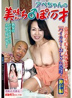 Three Cheers For Abe-chan's Delicious Cock! A Nationwide Trip To Taste Beautiful Mature Women's Pussies: Classy & Stylish Port City Kobe Edition Download