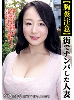 [Caution: Shit & Tits] We Went Picking Up Girls And Found This Married Woman We Found This Lonely And Horny Married Woman Who Was Being Neglected By Her Husband, And She Turned Out To Be So Hot And Sexy That We Tricked Her Into Performing For This AV Naomi Kudo Download