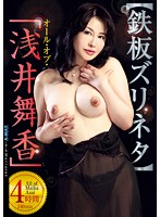 Sure Wank Material 4 Hours All Of Maika Asai Download