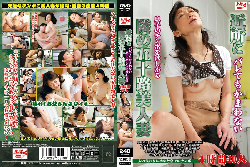 EMDG-016 This Hot 50-Something Married Woman Wants My Son's Cock So Bad She Doesn't Care If The Whole Neighborhood Knows
