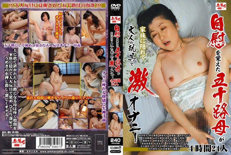 EMDG-017 A 50-Something MILF Recalls How Good Masturbation Feels And Hides Her Adult Toys From Her Family