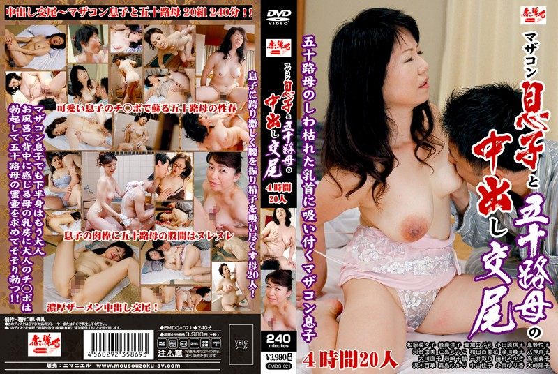 EMDG-021 Creampie Sex of a Son with a Mother Complex and his 50-Something Mother