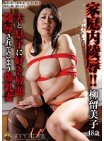 Family Rape!! Busty Wife Fucked By Husband and Son As Much As They Want Rumiko Yanagi Download