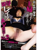 We Grabbed Housewives With Great Bodies Off The Street, And Raped Them And Sold The Footage As An AV! vol. 2 Download