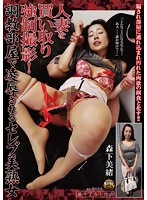 Buying Married Women & Forcing Them to Perform on Film! The Torture & Rape of Celebrity Mature Woman Mio Morishita in the Breaking In Room Download