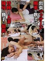I Ordered A Business Trip Massage, And Slipped The Married Woman Masseuse Some Date Rape Drugs, And When She Fell Asleep I Raped Her And Filmed Her Without Permission! Miho Wakabayashi Download