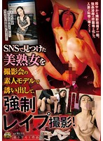 I Invited A Beautiful Mature Woman That I Found Through SNS To Be An Amateur Model For A Photo Shoot, And Shot My Forced Rape Of Her! Shiori Download