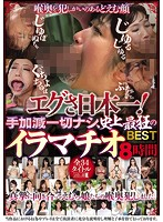 エグさ日本一!手加減一切ナシ、史上最狂のイラマチオBEST(The Lewdest And Crudest In Japan! No Holds Barred, This Is The Craziest Deep Throat Blowjob Ever Greatest Hits Collection) 下載