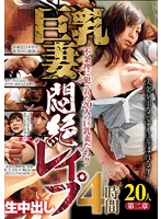 Busty Wives Swooning From Raw Creampie Rape 20 Women, Four Hours Chapter Two (emmj00011)
