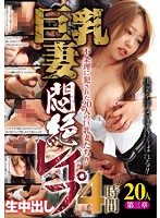 Busty Wife's Agonizing Creampie Rape 20 Girls 4 Hours Chapter 3 (emmj00013)