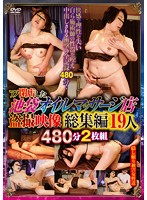 Remember That Famous Ikebukuro Oil Massage Parlor? We've Got Peeping Video Highlights 19 Ladies 下載