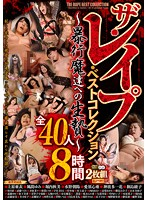 The Rape Best Collection ~Sacrifice For The Rapists~ All 40 Victims, Eight Hours Download