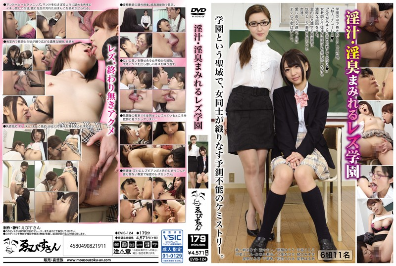 EVIS-124 Covered In Pussy Juice - Lesbian Academy