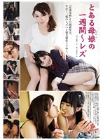 One Week In The Lives Of A Lesbian Mother And Daughter Tsubaki Kato Mari Wakatsuki A Download