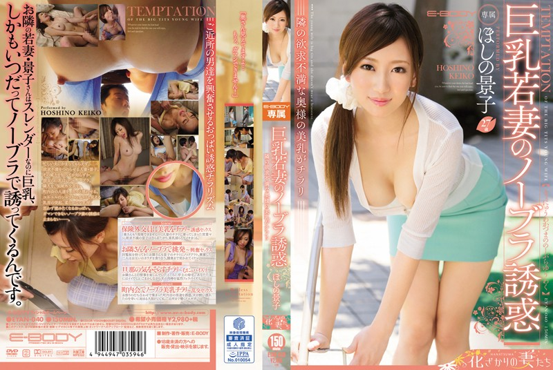EYAN-040 A Young Wife With Big Tits Leads You To Braless Temptation The Horny Housewife Next Door Flashes Her Beautiful Tits Keiko Hoshino