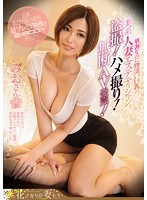 E-BODY Has Gotten Its Hands On Some Premium Footage So Good That, To Be Honest, We'd Rather Not Share It! We've Got Hidden Camera Peeping Footage Of This Skinny But Amazing Big Tits Beautiful Married Woman Massage Parlor Therapist! And We're Selling It Without Permission As An AV! Mio-san Download